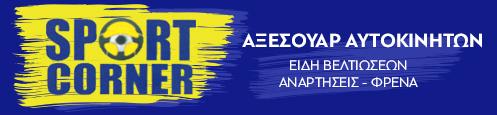 sportcorner.gr